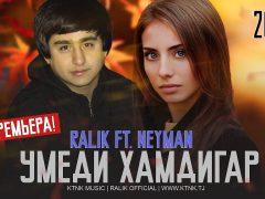 REST Pro (RaLiK) ft. Neyman - Умеди хамдигар