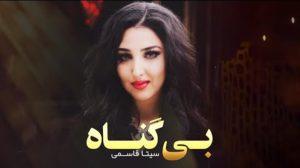 Seeta Qasemie - Be Gonah
