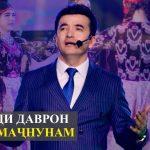 Шахзоди Даврон - Мачнун