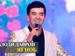 Шахзоди Даврон - Ягноби