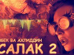 Азизбек Чураев ва Ахлиддини Фахриддин - Асалак 2