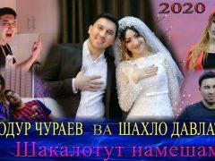 Баходур Чураев ва Шахло Давлатова - Шакалотут намешам