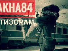 Баха84 - Интизорам