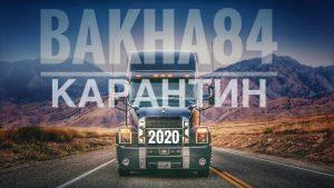 Баха84 - Карантин