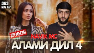 Navik MC - Алами Дил 4
