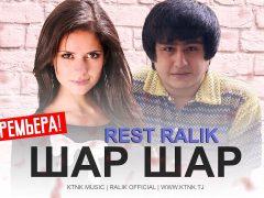 REST Pro (RaLiK) - Шар шар