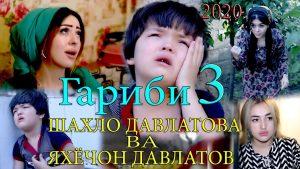 Шахло Давлатова ва Яхёчон Давлатов - Гариби 3
