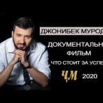 Документальный фильм про Джонибека Муродова