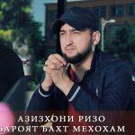 Азизхони Ризо - Бароят бахт мехохам