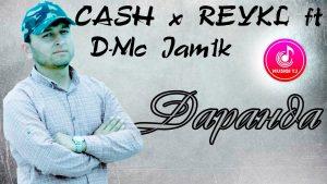 CASH x REYKL ft D-Mc Jam1k - Даранда