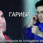 Чурабеки Ахмадчон ва Ахлиддини Фахриддин - Гариби