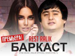 REST Pro (RaLiK) - Баркаст