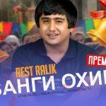 REST Pro (RaLiK) - Занги охир