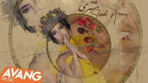 Shadi Amini - Moshtari