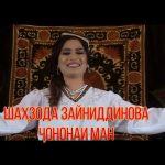 Шахзода Зайниддинова - Чононаи ман