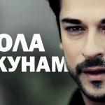 Абдурахмон Шамсиев - Нола Мекунам