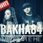 Баха84 - Медони ё не