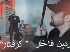 Fardin Faakhir - Gereftar
