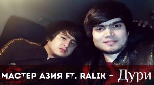 Мастер Азия ft REST Pro (RaLiK) - Дури