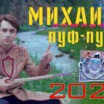 Михаил Ломоносов - Пуф-пуф макун