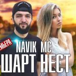 Navik MC - Шарт нест