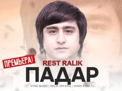 REST Pro (RaLiK) - Падар