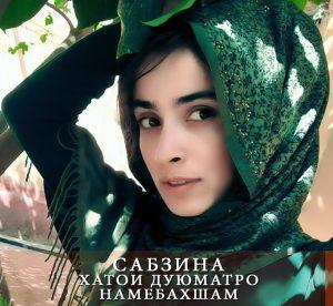Сабзина - Хатои дуюматро намебахшам