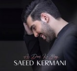 Saeed Kermani - Az Door Ke Biay