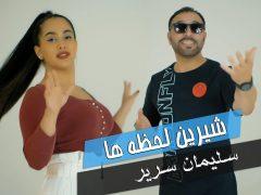 Sulaiman Sareer - Shirin Lahzahaa