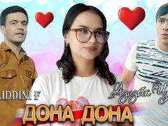 Азизбек Чураев ва Ахлиддини Фахриддин - Дона дона