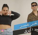 Hamid Akbari - Nafas Nafas