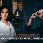Мадина Акназарова ва Чоршанбе Аловатов - Танхо дар ёд