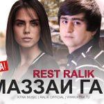REST Pro (RaLiK) - Маззаи Гам