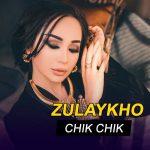 Зулайхо Махмадшоева - Чик-Чик