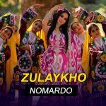 Зулайхо Махмадшоева - Номардо