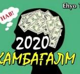 Amid - Камбагалм бесохибм