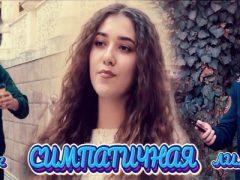 Азизбек Чураев ва Лилия Аллаярова - Симпатичная