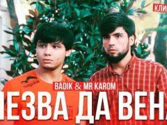 BADIK & Mr KaRoM - Лезва да вена