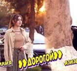 Баходур Чураев Шахло Давлатова Азизбек Чураев Лилия Аллаярова - Дорогой