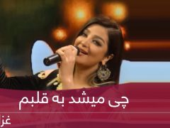 Ghezaal Enayat - Шумо ба дили ман чи сафар мекардед