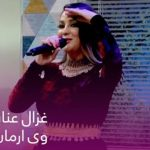 Ghezaal Enayat - Way Arman