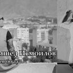 Чамшед Исмоилов - Дилам бо ту