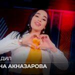 Мадина Акназарова - Дил ба дил