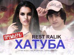 REST Pro (RaLiK) - Хатуба