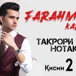 Фарахманд Каримов - Консерт Кисми 2 пурра