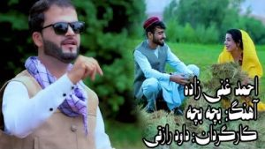 Ahmad Ghani Zada - Bacha Bacha