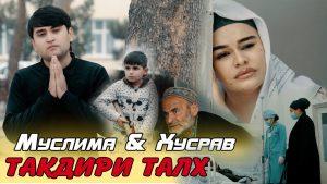 Муслима Кодирова ва Хусрав Шукуров - Зиндачудои