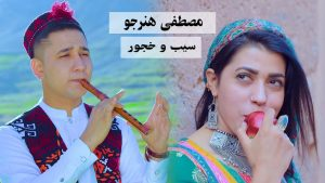 Mustafa Hunarjoo - Sib o Khajoor