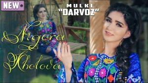 Нигора Холова - Мулки Дарвоз