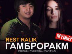 REST Pro (RaLiK) - Гамброракм